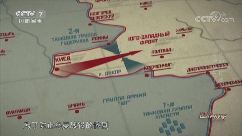 《世界战史》 20200929 伟大的卫国战争 基辅1941(下)