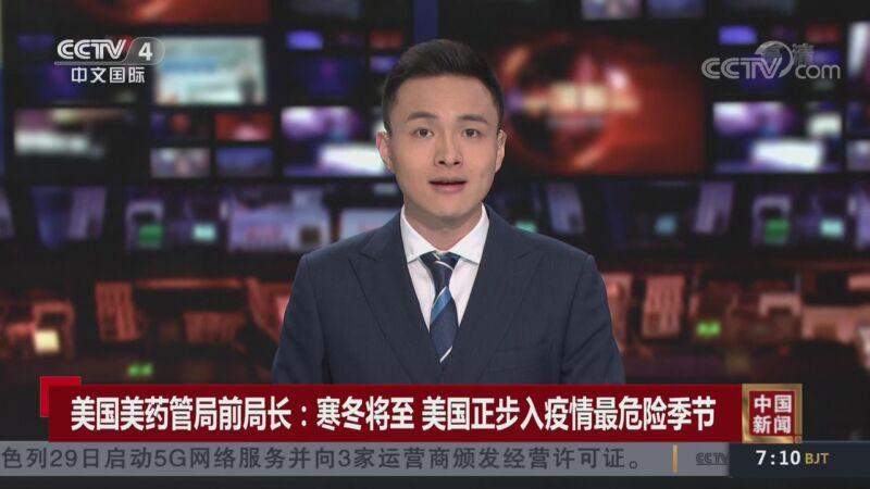 《中国新闻》 20200930 07:00