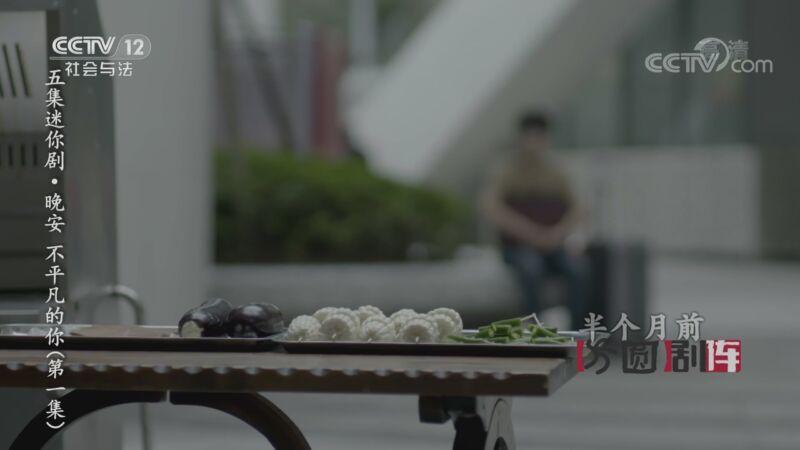 《方圆剧阵》 20200930 五集迷你剧集·晚安 不平凡的你(第一集)