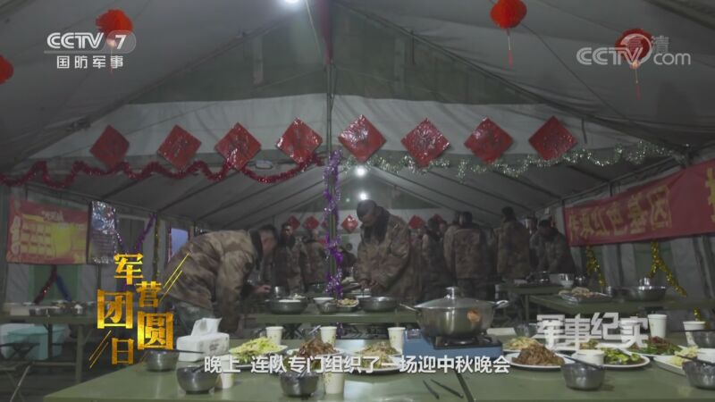 《军事纪实》 20200930 军营团圆日