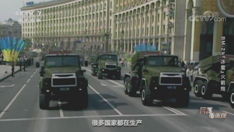 """《兵器面面观》 20200930 BM-21""""冰雹""""火箭炮"""