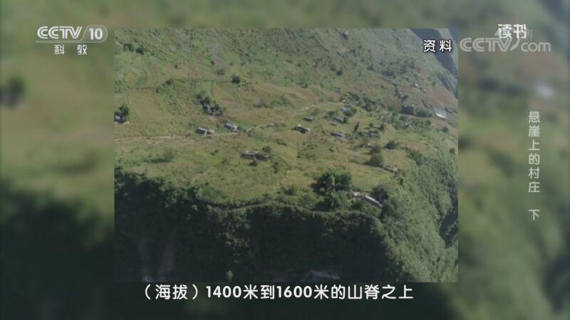 《读书》 20201003 阿克鸠射 《悬崖村》 悬崖上的村庄 下