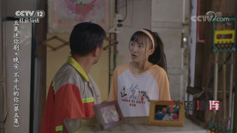 《方圆剧阵》 20201004 五集迷你剧集·晚安 不平凡的你(第五集)
