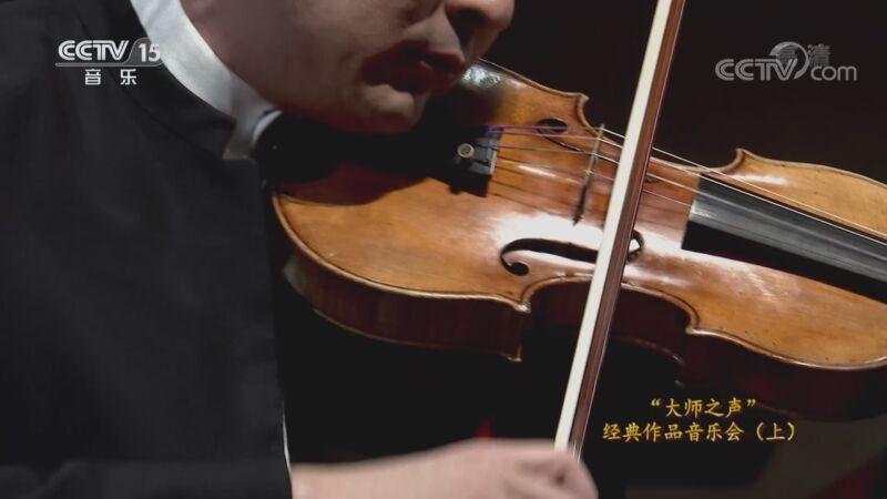 """《CCTV音乐厅》 20201006 """"大师之声""""经典作品音乐会(上)"""