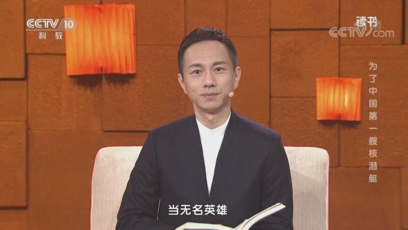 《读书》 20201007 王艳明 《誓言无声铸重器 黄旭华传》 为了中国第一艘核潜艇