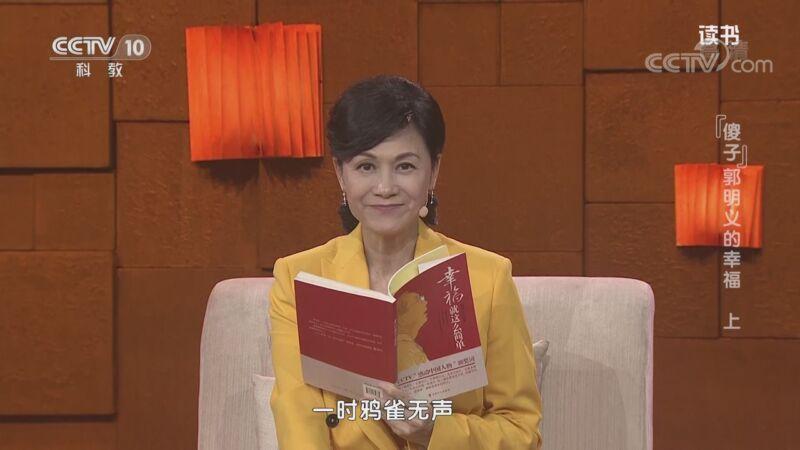 """《读书》 20201009 郭明义 《幸福就这么简单》 """"傻子""""郭明义的幸福 上"""