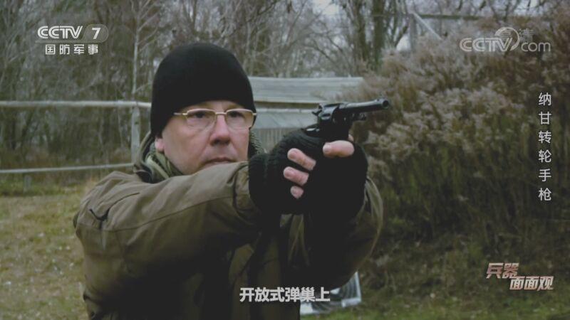 《兵器面面观》 20201009  纳甘转轮手枪