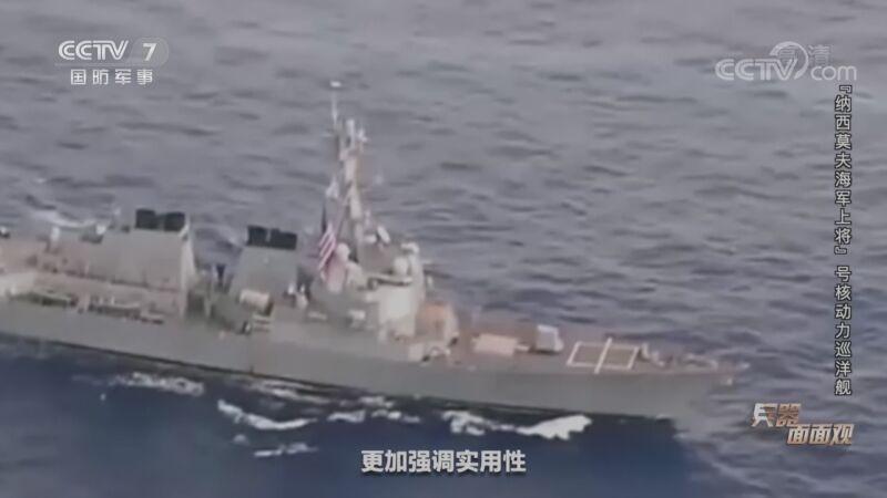 """《兵器面面观》 20201016 """"纳西莫夫海军上将""""号核动力巡洋舰"""