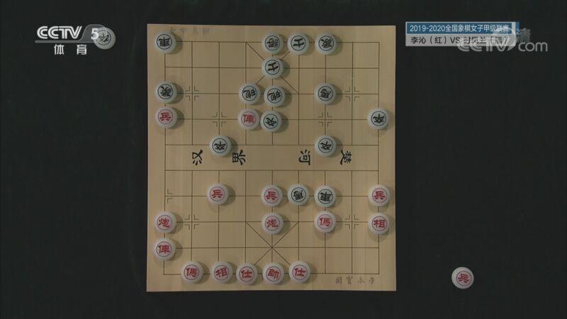 [棋牌乐]20201017 女子象甲联赛:李沁VS时凤兰