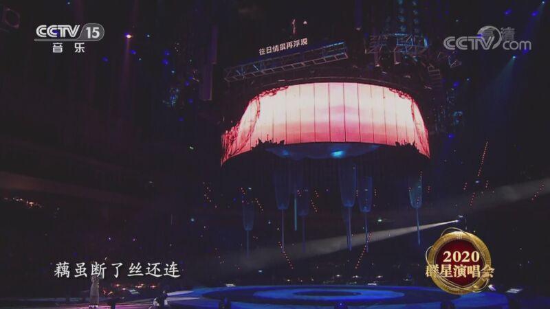 《精彩音乐汇》 20201017 2020群星演唱会 第一辑