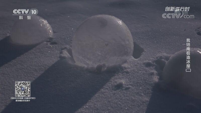 《创新进行时》 20201020 我给南极造冰屋(二)
