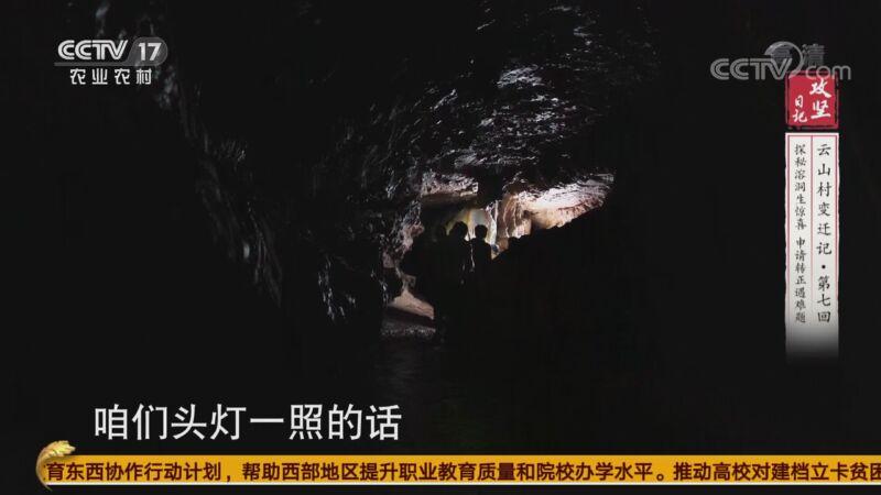 《攻坚日记》 20201021 云山村变迁记(7)