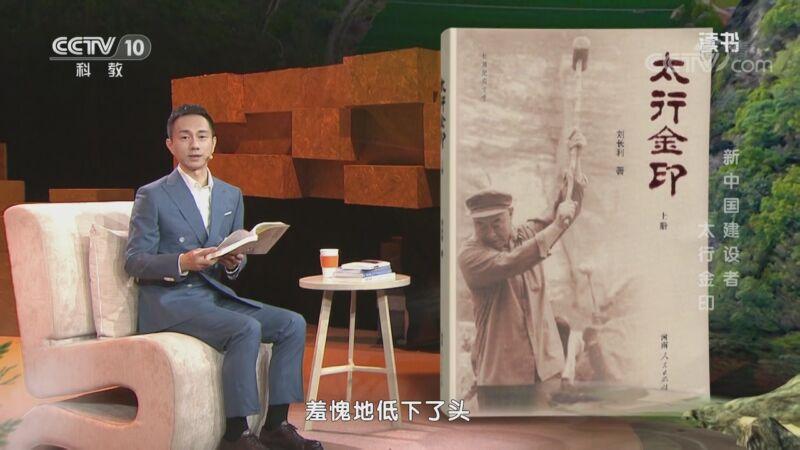 《读书》 20201025 刘长利 《太行金印》 新中国建设者 太行金印