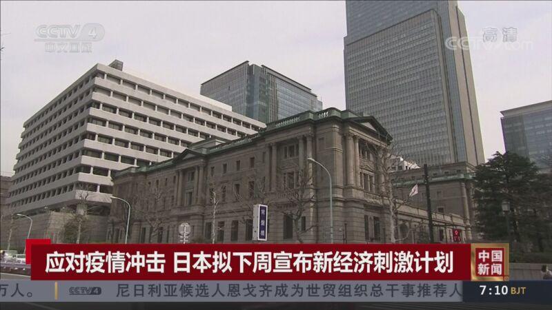 《中国新闻》 20201029 07:00