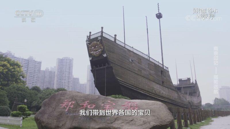 《跟着书本去旅行》 20201029 南京印记——郑和远航