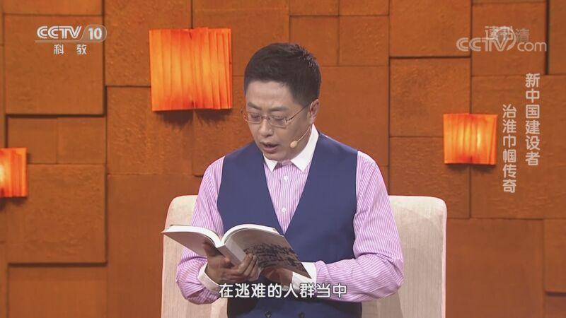 《读书》 20201029 潘小平 余同友 李云 许含章 《一条大河波浪宽》 新中国建设者-治淮巾帼传奇
