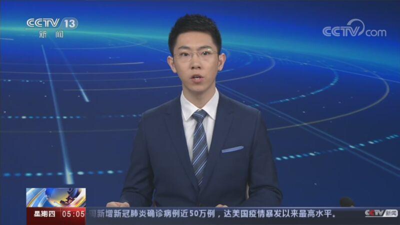 《新闻直播间》 20201029 05:00