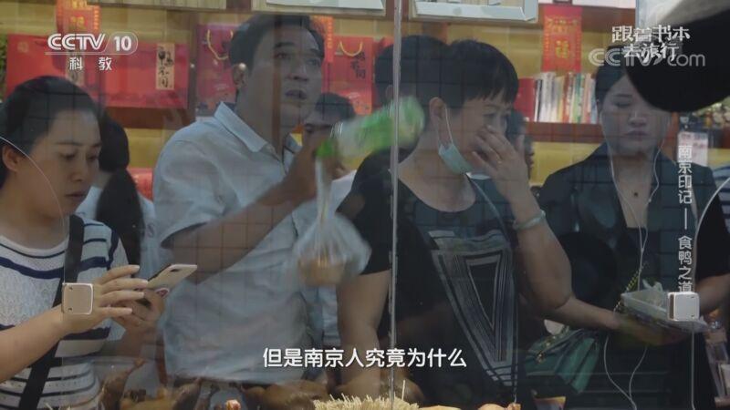 《跟着书本去旅行》 20201030 南京印记——食鸭之道