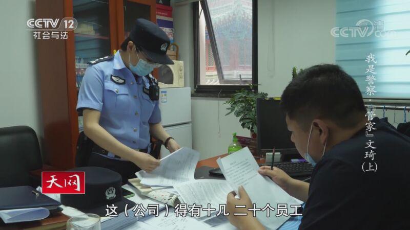 """《天网》 20201030 系列纪录片《我是警察·""""管家""""文琦》(上)"""
