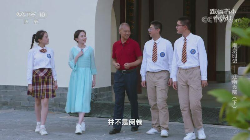 《跟着书本去旅行》 20201104 南京印记——江南贡院(下)