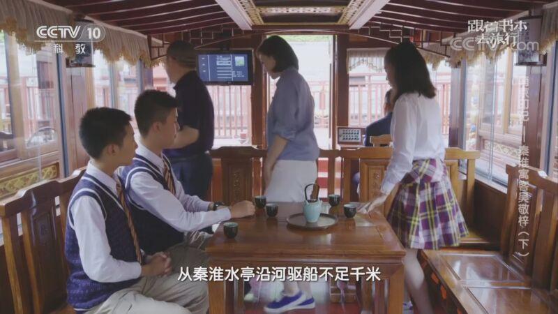 《跟着书本去旅行》 20201106 南京印记——秦淮寓客吴敬梓(下)