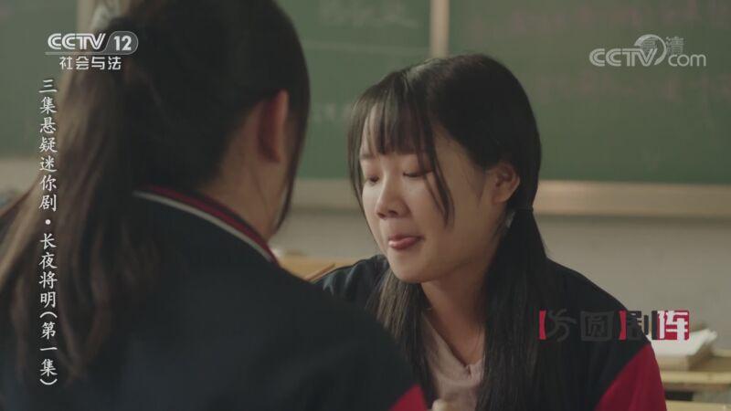 《方圆剧阵》 20201106 三集悬疑迷你剧集·长夜将明(第一集)