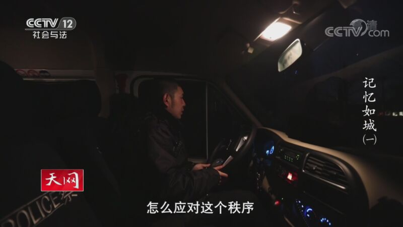 《天网》 20201111 三集纪录片 记忆如城(一)