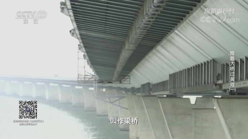 《创新进行时》 20201111 推着大桥过黄河(一)