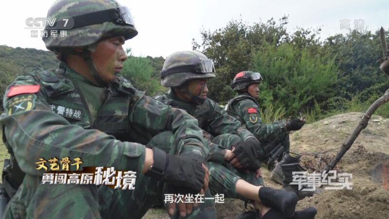 《军事纪实》 20201112 文艺骨干勇闯高原秘境