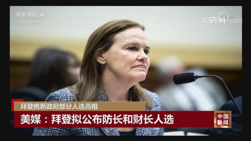 《中国新闻》 20201126 04:00
