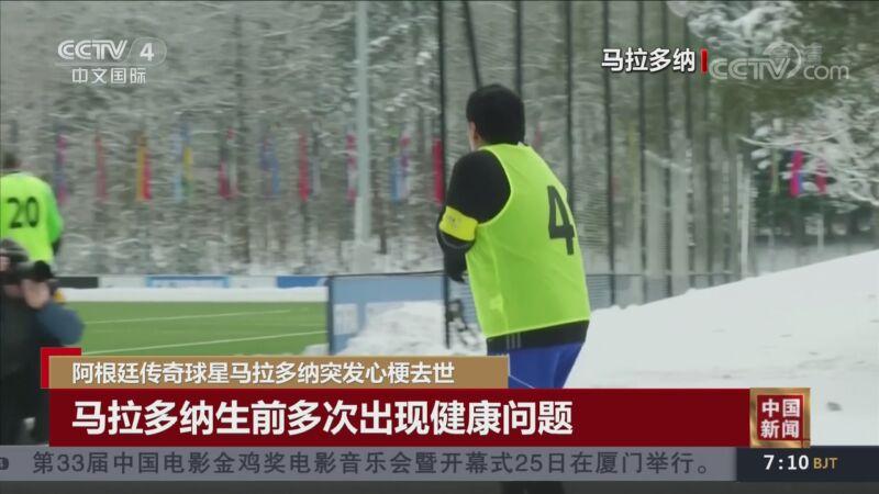 《中国新闻》 20201126 07:00