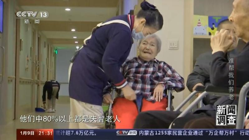 《新闻调查》 20210109 谁帮我们养老