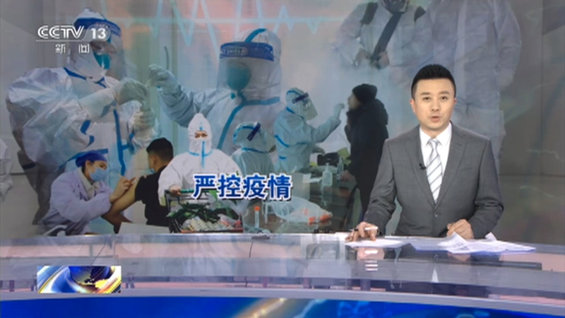 《新闻直播间》 20210116 17:00