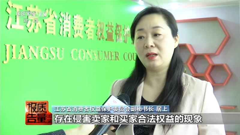 《每周质量报告》 20210117 二手交易平台消费调查