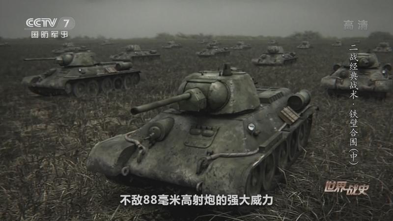 《世界战史》 20210119 二战经典战术 铁壁合围(中)