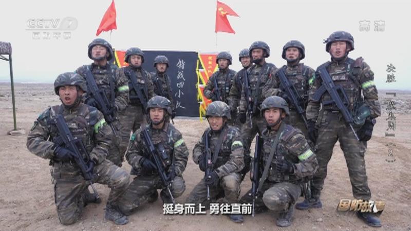 """《国防故事》 20210119 决胜""""魔鬼周""""(2)"""