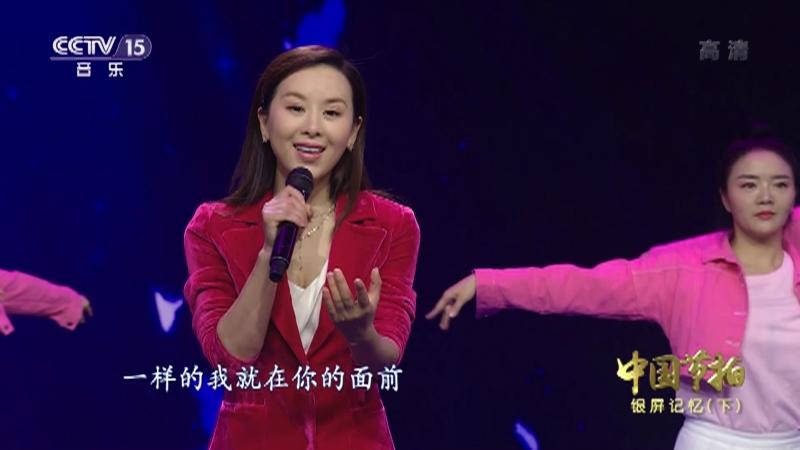 《中国节拍》 20210125 银屏记忆(下)