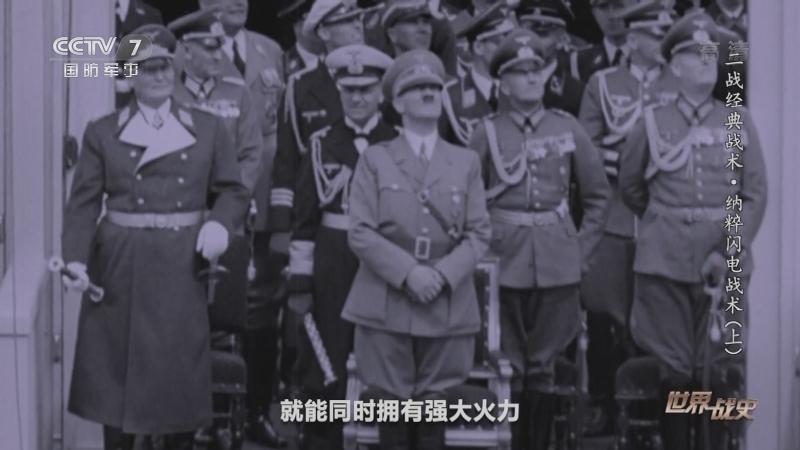 《世界战史》 20210125 二战经典战术 纳粹闪电战术(上)
