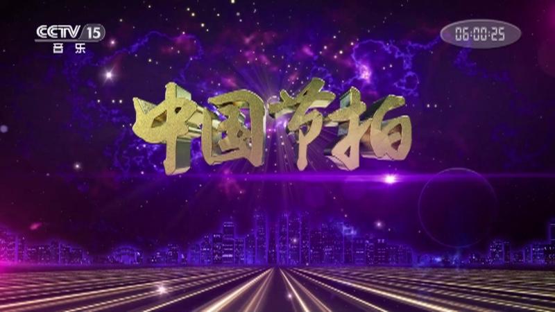 《中国节拍》 20210125