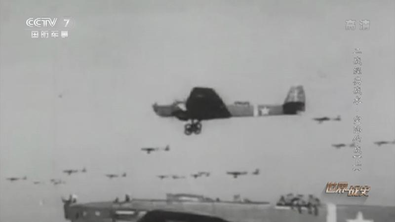 《世界战史》 20210127 二战经典战术 空降作战(上)