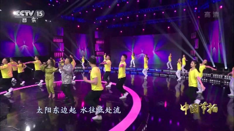《中国节拍》 20210127