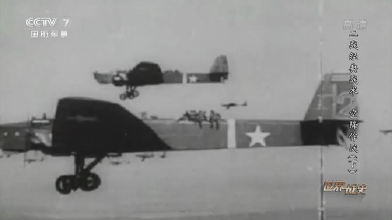 《世界战史》 20210128 二战经典战术 空降作战(下)