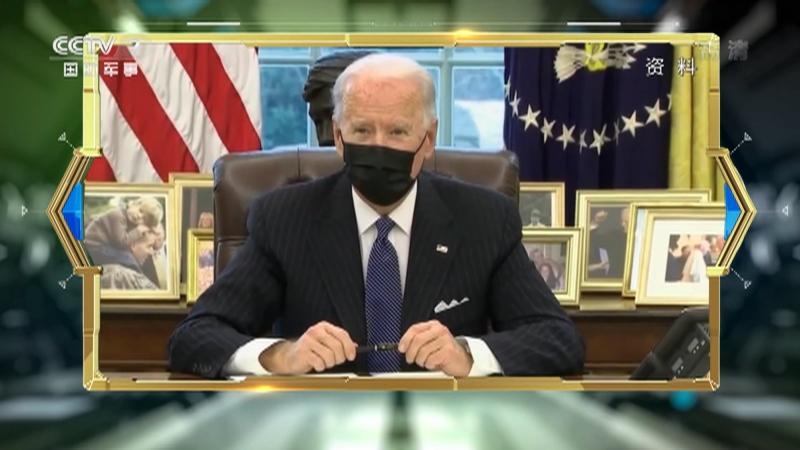 """《防务新观察》 20210129 与俄续签条约 对华提""""战略耐心"""" 拜登欲使""""缓兵之计""""?"""