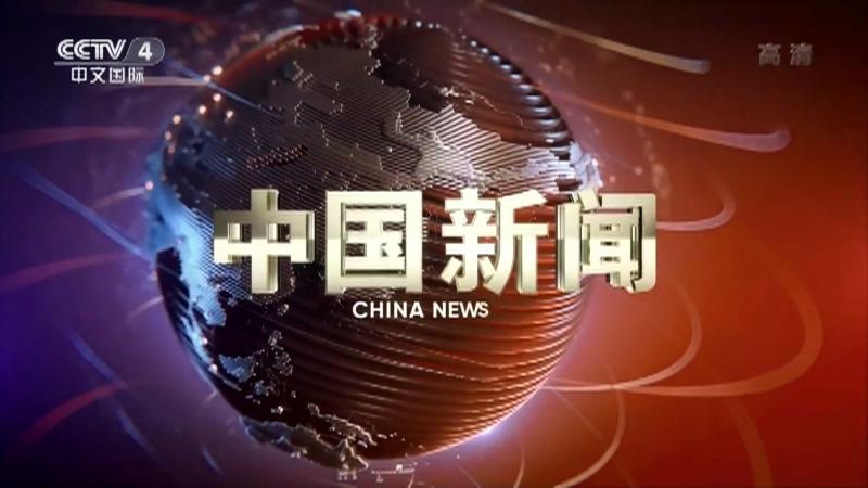 《中国新闻》 20210131 07:00