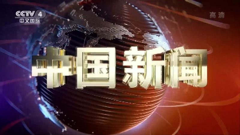 《中国新闻》 20210131 04:00
