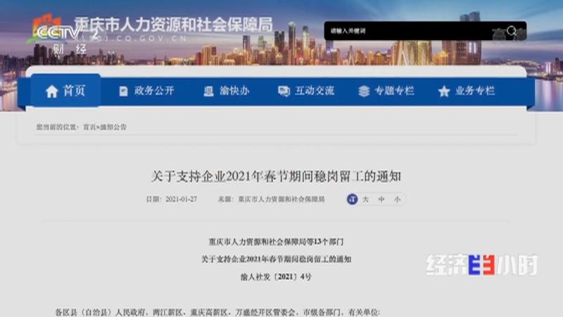 """《经济半小时》 20210204 这个春节 一起留""""厦"""""""
