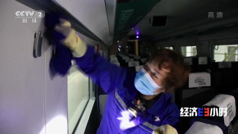 《经济半小时》 20210208 火车站里的防疫卫士