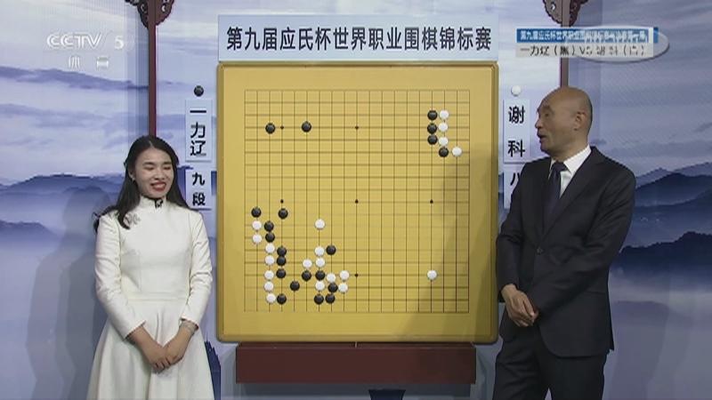 [棋牌乐]20210210 第九届应氏杯:一力辽VS谢科