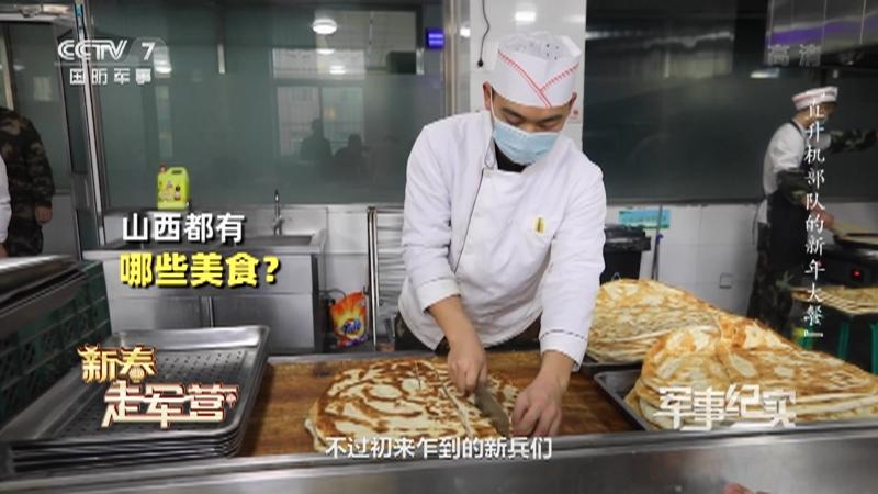 《军事纪实》 20210212 新春走军营 直升机部队的新年大餐