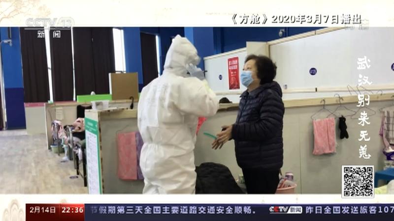 《新闻调查》 20210214 武汉 别来无恙